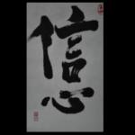 Vertrouwen calligrafie _9